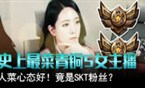 青铜5女主播:人菜心态好!还是SKT粉丝?