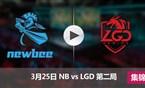 2017LPL春季赛赛3月25日 NBvsLGD第二局集锦