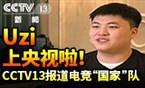 Uzi上央视啦!CCTV13报道亚运会电竞国家队