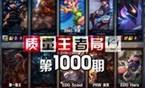质量王者局1000:Xiaohu Scout Haro 泡芙