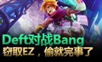 大神怎么玩:DEFT对决Bang S8启迪符文EZ