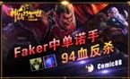 神仙打架啦:Faker诺手 94血反杀怕不怕?