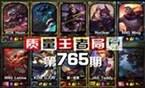 质量王者局765:Ming Letme UJUN Teddy