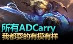 撸坛怪秀:所有ADC我都耍的有摸有样!