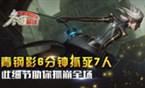 冬雨教学:打野新套路 青钢影6分钟抓死7人