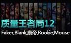 质量王者局12:Faker、Blank、Rookie