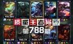 质量王者局788:Clearlove Haru FireRain