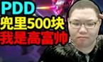 每日撸报3.18:PDD-兜里500块,我是高富帅