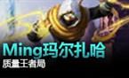 质量王者局381:Ming、马丁、Pray、Fly