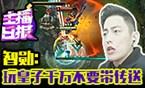 主播日报3.2:智勋玩皇子千万不要带传送