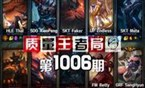 质量王者局1006:Faker Mata Thal Betty