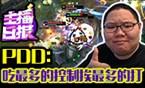 主播日报7.8:PDD吃最多的控制挨最多的打