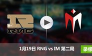 2017LPL春季赛赛1月19日 RNGvsIM第二局录像