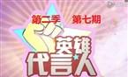 《英雄代言人》第2季第7期:柚子 音符探究蝎子