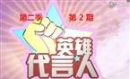 《英雄代言人》第2季第2期:卷毛当中国好布隆