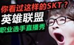 LOL选手直播集锦:SKT各个都是娱乐主播?