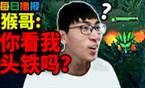 每日撸报9.14:猴哥孙悟空 你看我头铁吗?