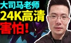 每日撸报3.19:大司马老师24K高清版害怕