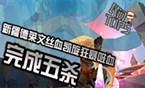 民间TOP5:新疆德莱文丝血凯旋狂暴吸血!