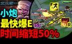 世界第一:最快爆E 小炮也能R闪回旋炮!