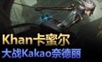 质量王者局623:Khan、Stitch、KaKAO