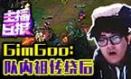 主播日报12.27:GimGoon队内祖传绕后