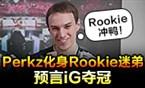 Perkz化身Rookie迷弟 G2双C预测iG将会夺冠