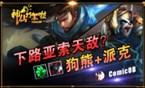 神仙打架啦:imp狗熊+派克 无AD火爆韩服