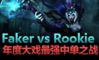 大神怎么玩:最强中单战 Faker直面Rookie