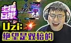 主播日报3.1:Uzi 我的绝望是双倍的!