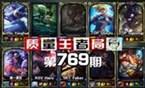 质量王者局769:Faker Haru Ggoong