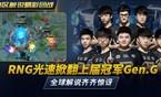 16赛区解说:RNG光速掀翻上届冠军Gen.G