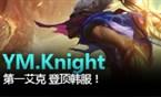 大神怎么玩:第一艾克 国人Knight登顶韩服