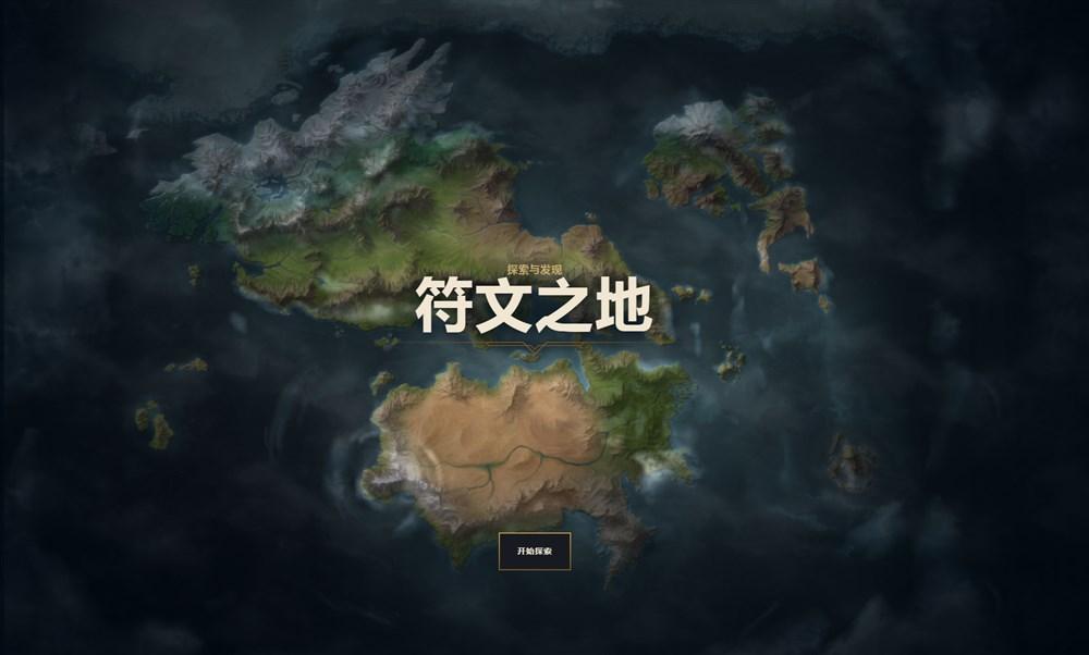 英雄联盟符文之地全新互动地图 正式上线