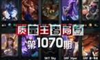 质量王者局1070:第一炼金 Viper Sky