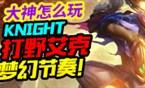 大神怎么玩:Knight打野艾克 无敌爆炸伤害