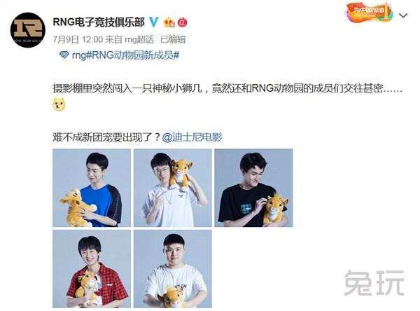 罗成娶妻_RNG联动狮子王?宣传海报引粉丝调侃
