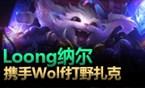 质量王者局622:Wolf、Loong、Stitch