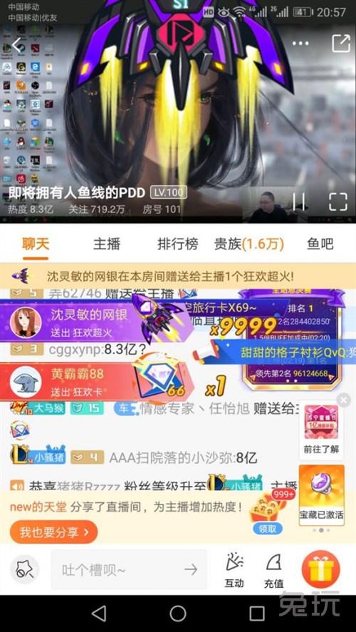 PDD打破斗鱼多项纪录成功夺冠,网友:这才是斗鱼一哥该有的实力!