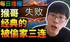 每日撸报6.16:猴哥孙悟空经典的被偷家3连