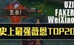 跪着看完了!英雄联盟史上最强薇恩TOP20