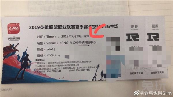俏木兰广场舞拜新年_RNG门票上印香锅的名字?网友猜测香锅要退役