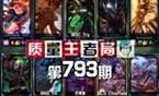 质量王者局793:芒果鱼 Y4 Try Chieftain