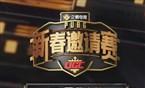 QGC新春邀请赛晋级之路 P城城主17team