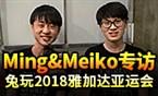 兔玩2018雅加达亚运会:Ming&Meiko专访