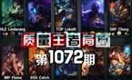 质量王者局1072:LokeN Chovy Flame