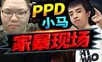 每日撸报3.13:骚猪PDD与小马的家暴现场