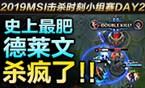 MSI击杀时刻小组赛Day2:史上最肥德莱文!