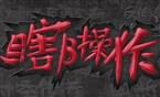 """瞎β操作:""""LCK秋季赛"""" 2017世界总决赛"""