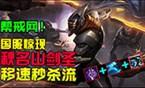 ShowTimeEP7:国服惊现移速秒杀流剑圣!